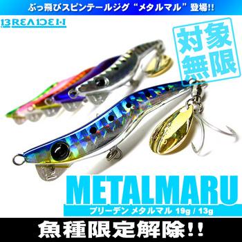 metalmaru_4.jpg